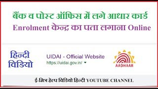 How To Find Bank & Post Office Aadhar Card Enrollment Center Nearby Locate In Hindi