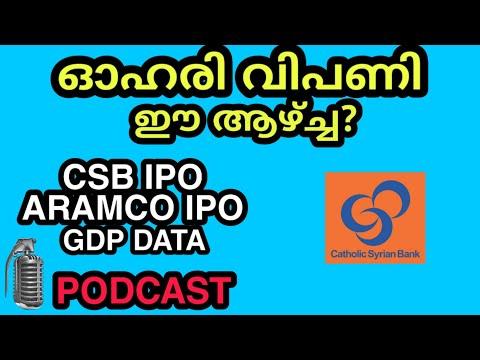 SHARE MARKET NOV- LAST WEEK| CSB BANK IPO, ARAMCO IPO, GDP DATA