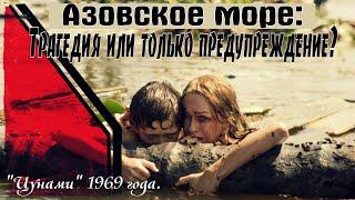 """""""Цунами"""" на Азовском море. Трагедия или только предупреждение? Катастрофа 1969 года"""