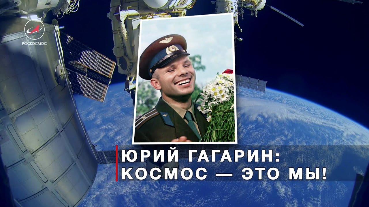 Гагаринский урок «Космос- это мы»