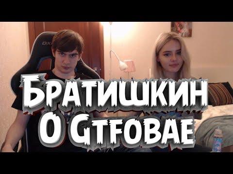 Братишкин реагирует на слив фото gtfobae | слив фото gtfobae | gtfobae | BratishkinOFF