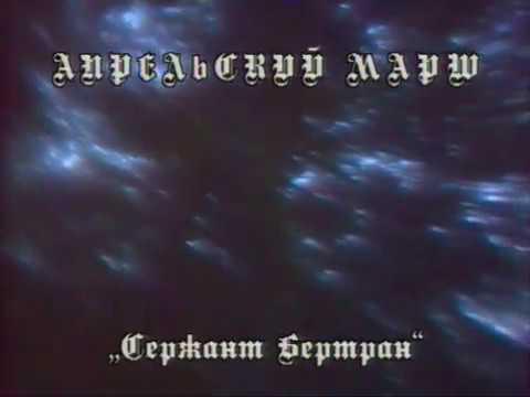 """Апрельский марш"" ""Сержант Бертран"" (Official Video)"