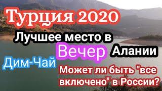 Турция 2020 Лучшие места в Алании Дим Чай Алания 2020 Polat Alanya все о жизни в Турции
