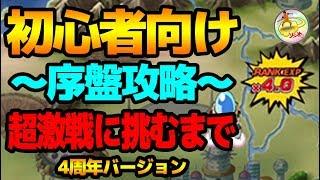 ドッカンバトル【超#793】初心者向け!ドッカンバトル最強への道!【Drago…