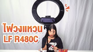 ตัวอย่างการใช้งาน RING LIGHT LED ZETA LF-R480C 46CM
