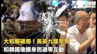 大和解破局!馬英九提早到和韓國瑜擦身而過零互動!