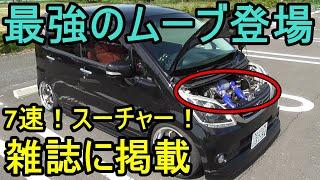 【愛車紹介】スーパーチャージャーも搭載!魔改造ムーブを紹介!
