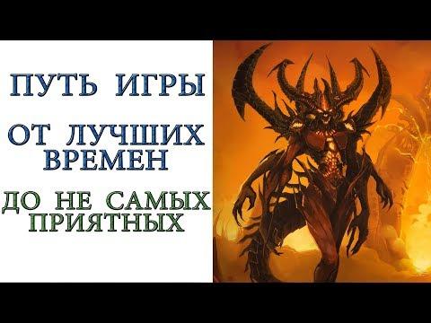 Diablo 3: Путь игры от рассвета до заката  или наоборот