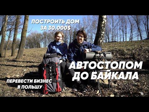 Автостопом до Байкала, построить дом за 30.000 $ и перевезти бизнес в Польшу