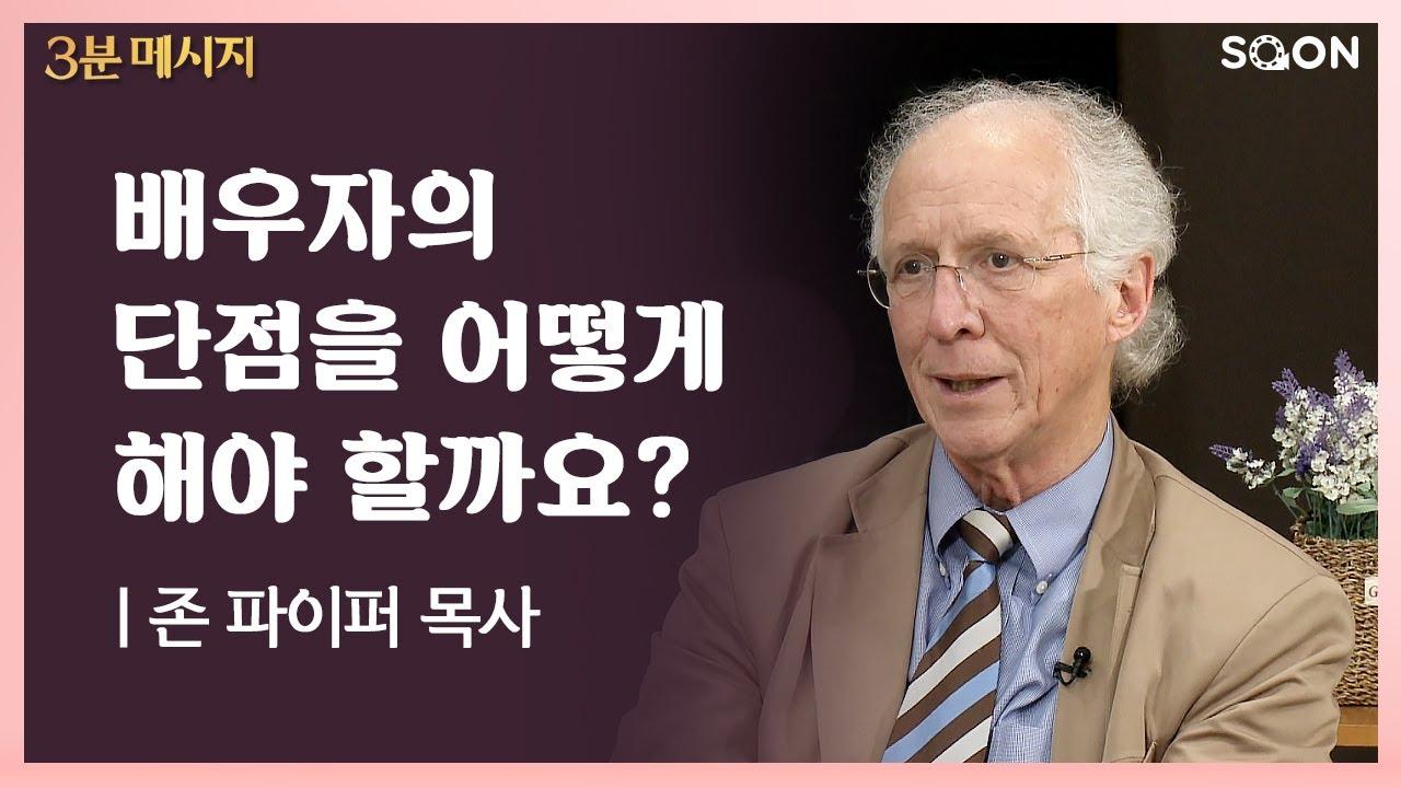 배우자의 단점을 어떻게 해야 할까요? | 존 파이퍼 목사 (Pastor John Piper) ????행복한 결혼생활 | CGNTV SOON 3분 메시지
