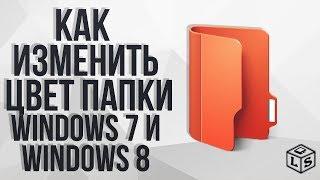 как изменить цвет папки на Windows 8,8 1,7,XP,Vista