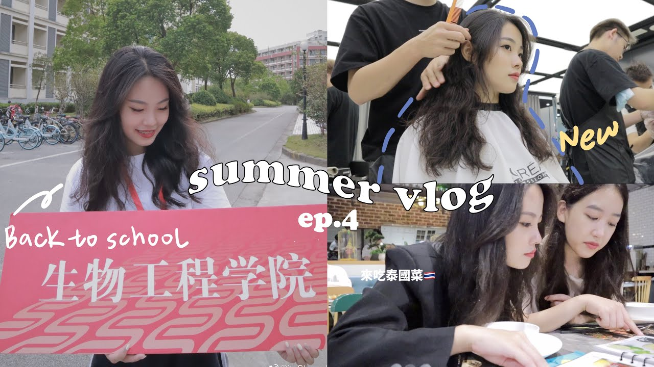 Download vlog53 Back to school!換新髮型啦💇🏻♀️、當大學新生志願者、重新開始。Shanghai VLOG。
