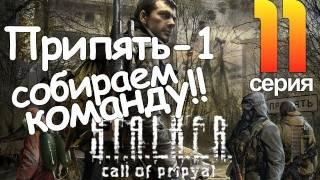 STALKER Зов Припяти Серия 11