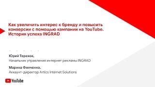 Как увеличить интерес к бренду и повысить конверсии с помощью кампании на YouTube.
