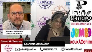 23/11/20: Μανώλης Καβαδάκης (Συντονιστής ΣΥΡΙΖΑ Κω)