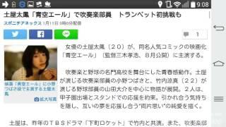 土屋太鳳「青空エール」で吹奏楽部員 トランペット初挑戦も スポニチア...