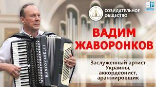 Вадим Жаворонков — музыкант, Заслуженный артист Украины о Созидательном обществе