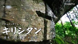 日本CGNTV 8周年 特集ドキュメンタリー `キリシタン`