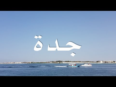 Living in Jeddah, Saudi Arabia
