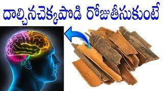 దాల్చిన చెక్క పొడితో || Benefits of Cinnamon || Telugu Health Tips