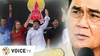 Wake Up Thailand - ผวา? ม็อบ19กันยาฯ มาเบิ้มๆ เมื่อคนตาสว่างมารวมพล ฟากรัฐดิ้นทหารหลุดเอกสารเตรียมพล