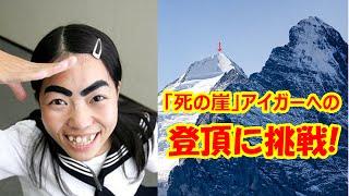【感動】イモトアヤコが「世界の果てまでイッテQ!」企画、「死の崖」ア...