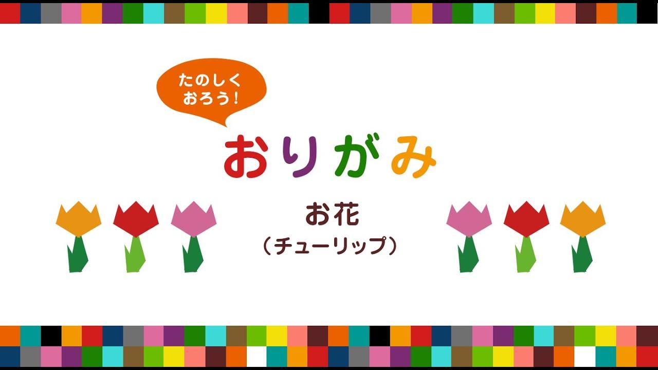 すべての折り紙 折り紙 チューリップ 折り方 : ... チューリップ】折り方 - YouTube