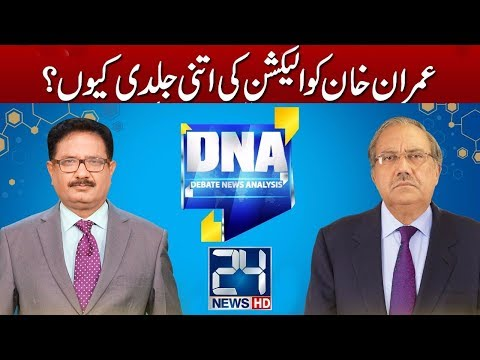 DNA | 13 December 2017 | 24 News HD