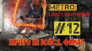 Metro: Last Light Redux #12 (Ничего не бойся. Финал)