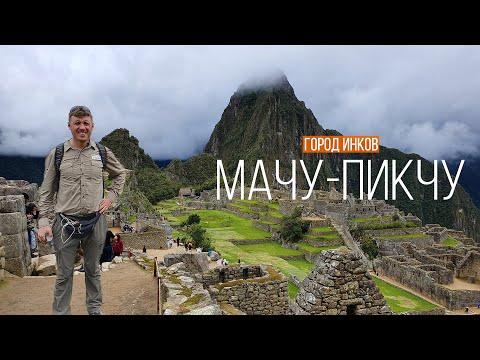 Мачу-Пикчу. Город среди облаков | Путешествие по Перу | #16