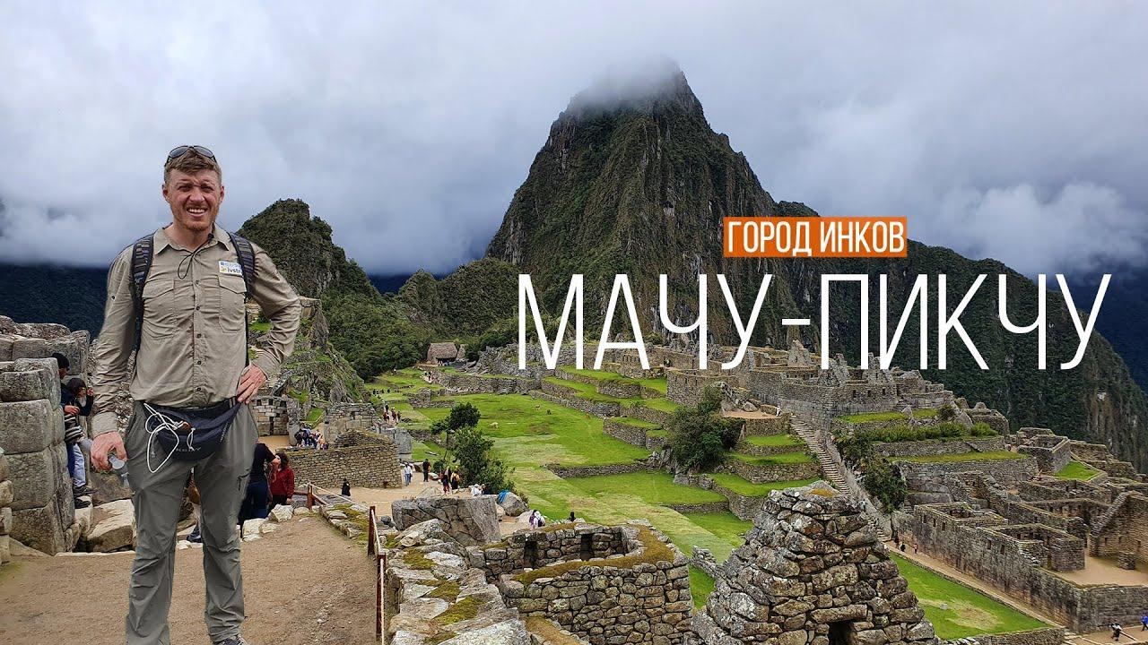Мачу-Пикчу. Город среди облаков | Путешествие по Перу | #16 Смотри на OKTV.uz