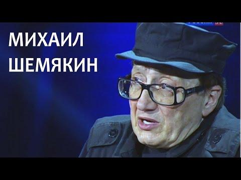 Линия жизни. Михаил Шемякин. Канал Культура