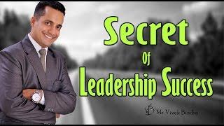 Part 2 Secret Of Leadership Success by Vivek Bindra in India.