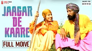 COMEDY MOVIE || Jaagar de kaare (Best Punjabi ) [Part 1,2,3,4,5,6] bibbo bhua hit film
