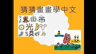 Publication Date: 2020-09-16 | Video Title: 天主教佑華小學 - 網上學習體驗活動(中文科)