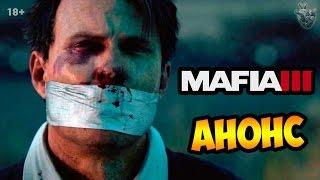 MAFIA III | МАФИЯ 3 ► Анонсирующий трейлер Mafia 3 полностью на Русском языке