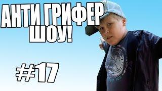 АНТИ-ГРИФЕР ШОУ! l  РЕПЕР l #17