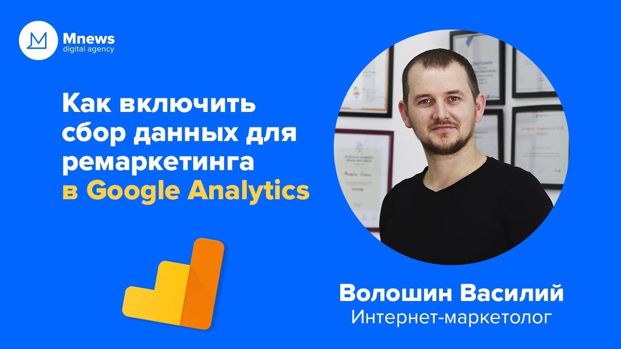 Как включить сбор данных для ремаркетинга в Google Analytics