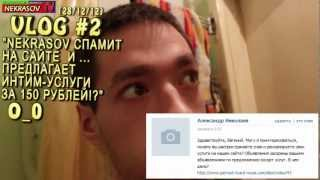 NEKRASOV TV VLOG #2 Некрасов спамит предлагая интим услуги ? О_о