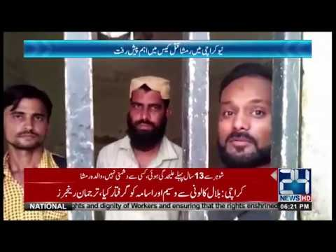 Eight key suspects in Ramsha murder case arrested | 24 News HD