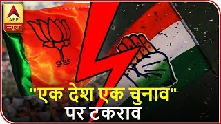 50 Top News: 'One Nation One Election' Seems Like A Hard Road For BJP | ABP News