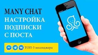 Many Chat Урок 4. Подписка через пост, настройка цепочек сообщений
