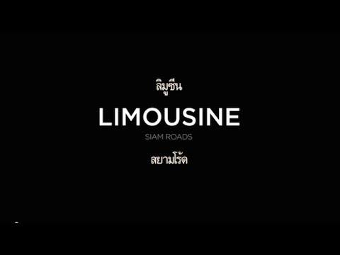 Limousine | Infinite Radio
