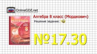 Задание № 17.30 - Алгебра 8 класс (Мордкович)