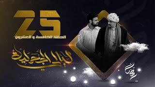 مسلسل ليالي الجحملية  | فهد القرني سالي حمادة عامر البوصي صلاح الاخفش و آخرون | الحلقة 25
