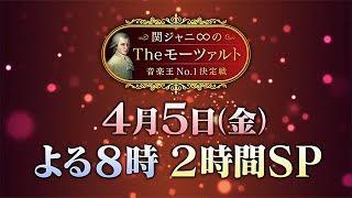 テレビ朝日「関ジャニ∞のTheモーツァルト」 4月5日(金)よる8時~2...