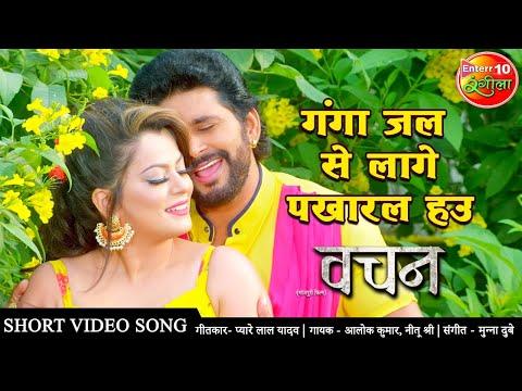 गंगा जल से लागे पखारल हउ   NEW BHOJPURI #VIDEO #SONG 2020 Yash Kumarr   Bhojpuri Movie Song #VACHAN