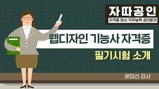 [자따공인 191108] 웹디자인 기능사 자격증 / 윤…