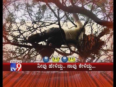 TV9 Neevu Hellidu Naavu Kellidu: Man Caught Sleeping on a Tree