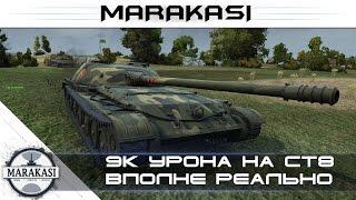 9к урона на ст8 вполне реально, кпд зашкаливает World of Tanks